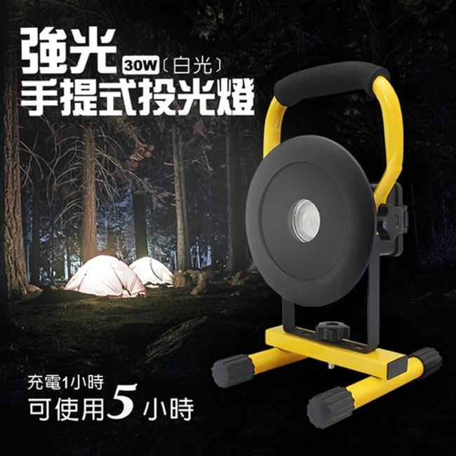 熊讚 CY-2138  30W強光手提式投光燈 1入