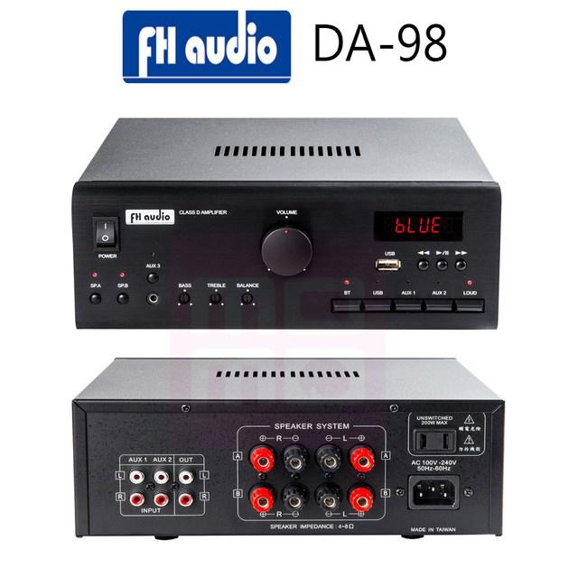 FH Audio DA-98 D類微型二聲道擴大機