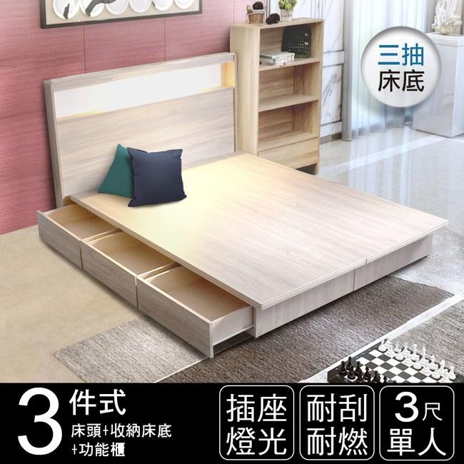 IHouse-山田 插座燈光房間三件(床頭+收納床底+功能櫃)單人3尺梧桐