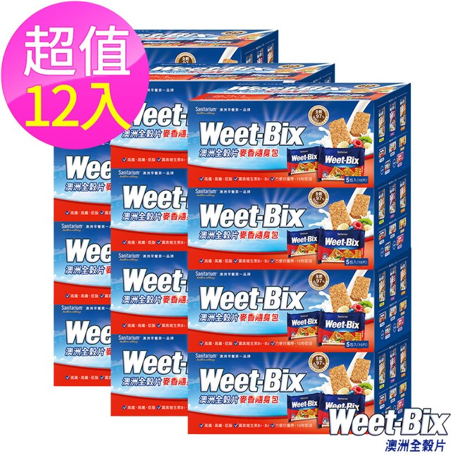 【Weet-bix】澳洲全榖片-麥香隨身包 12盒組(30g*5包/盒