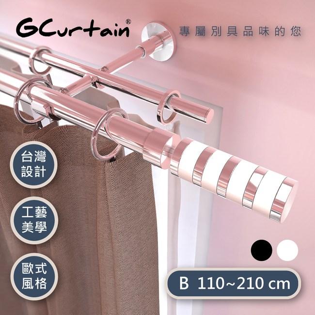 GCurtain 白色 時尚風格 金屬雙托窗簾桿組 #8014WDL 110~210cm