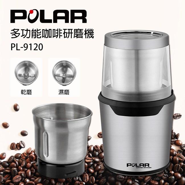 【POLAR普樂】多功能咖啡研磨機(雙杯) PL-9120