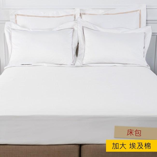 HOLA 艾維卡埃及棉素色床包 加大 晨白