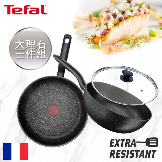 Tefal法國特福 大理石系列28CM三件組(平底鍋+炒鍋+玻璃蓋)
