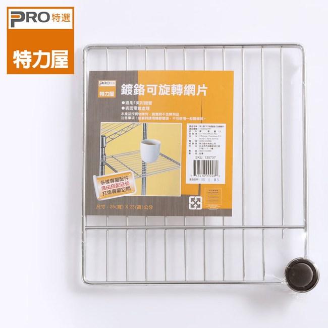 特力屋 PRO特選 鍍鉻可旋轉網片 25x23cm