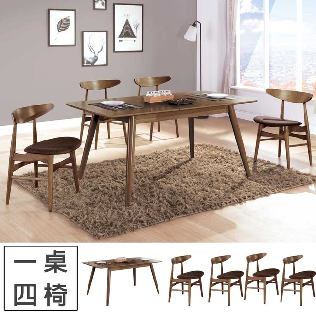 Homelike 吉特淺胡桃5.3尺拉合餐桌椅組(一桌四椅)