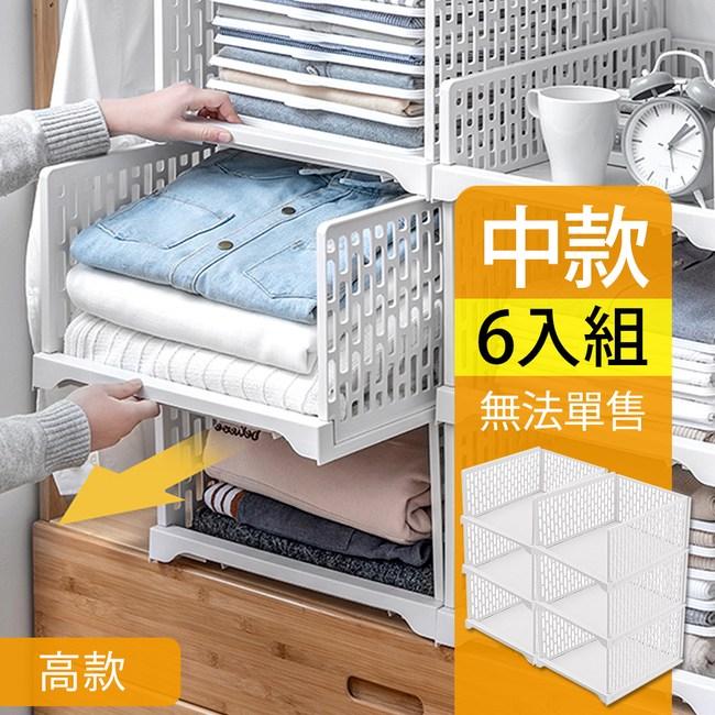 【Mr.box】日式抽取式可疊衣櫃收納架(中款 高 6件組-北歐白)