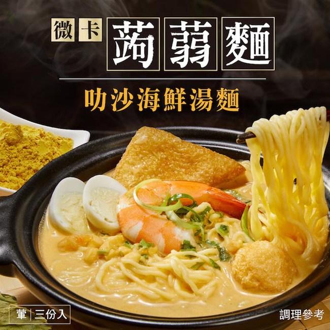 微卡蒟蒻湯麵(每袋 3 份入)-叻沙海鮮