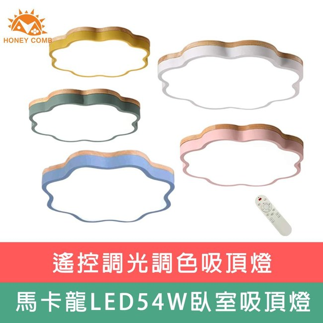 【Honey Comb】LED54W調光調色吸頂燈(V1920C54)白色