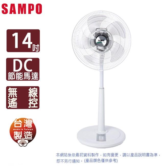 SAMPO聲寶14吋微電腦遙控DC節能風扇SK-FM14DR