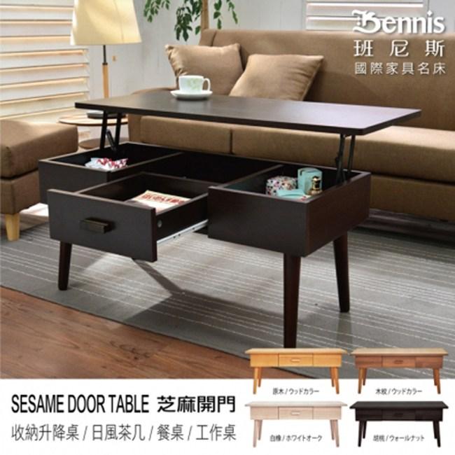 【班尼斯】Sesame芝麻開門 收納升降茶几-胡桃色