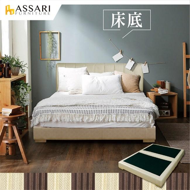 ASSARI-芝雅現代皮革床底-雙大6尺淺黃2F2656