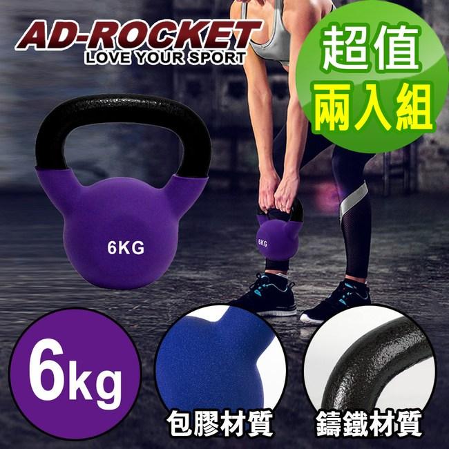 【AD-ROCKET】頂級鑄鐵壺鈴 6公斤(紫)(超值兩入組)