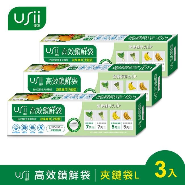USii高效鎖鮮袋-夾鏈袋 L(3入組) US-USiiZ3030L
