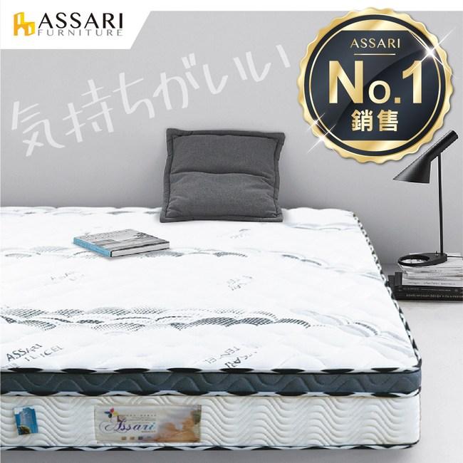 ASSARI-凱妮絲天絲正三線獨立筒床墊(雙大6尺)