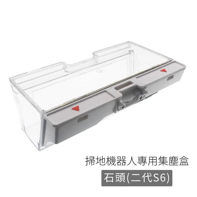 小米/石頭/石頭二代(S6) 掃地機器人集塵盒(短白/副廠)一入