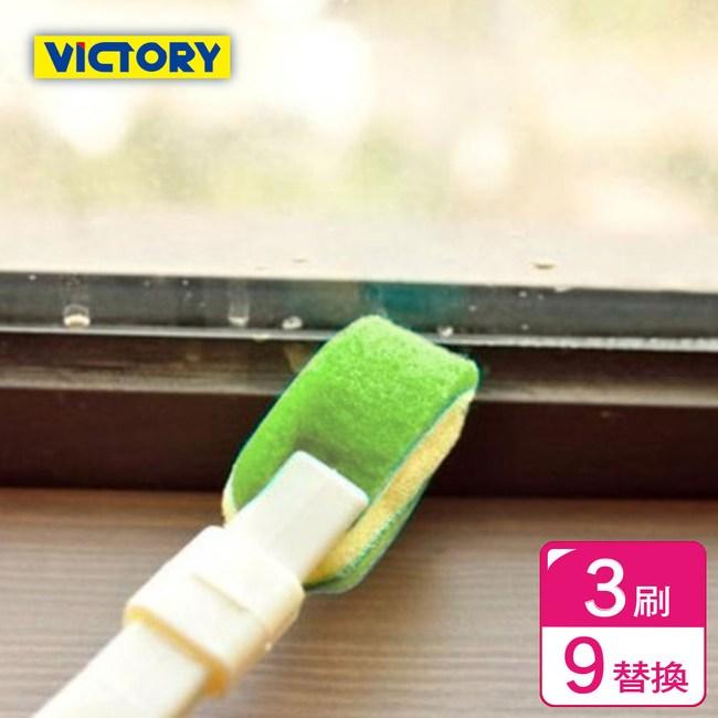 【VICTORY】日式廚房海綿菜瓜布清潔刷(3刷9替換)