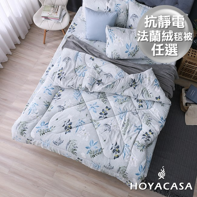 【HOYACASA】抗靜電法蘭絨加厚毯被(三款任選)香榭漫步