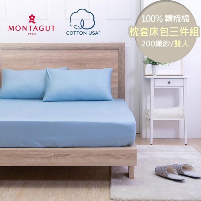 MONTAGUT-蔚藍晴空-200織紗精梳棉三件式床包組(雙人)
