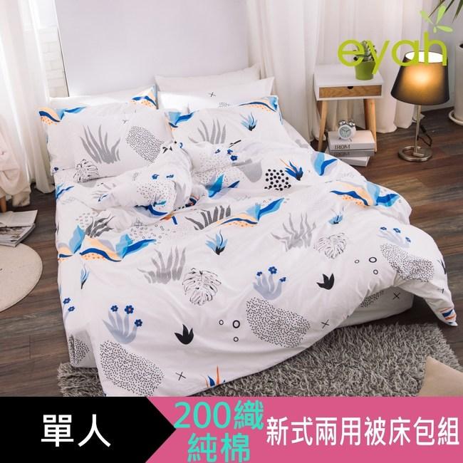 【eyah】台灣製200織精梳棉單人床包新式兩用被四件組-多款任選夜色才懂的美