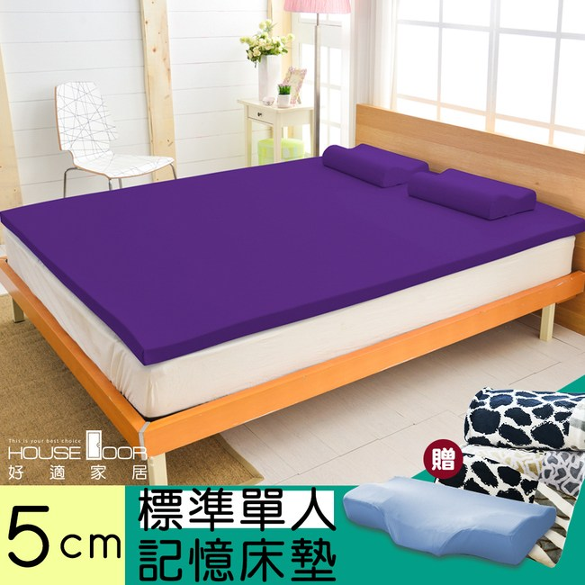 House Door 大和抗菌表布 5cm記憶床墊外宿組-單人3尺魔幻紫