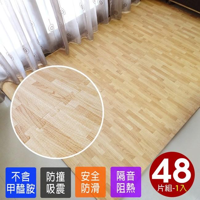 【Abuns】熱感厚拼花淡木紋62CM大巧拼地墊-附贈邊條(48片裝)