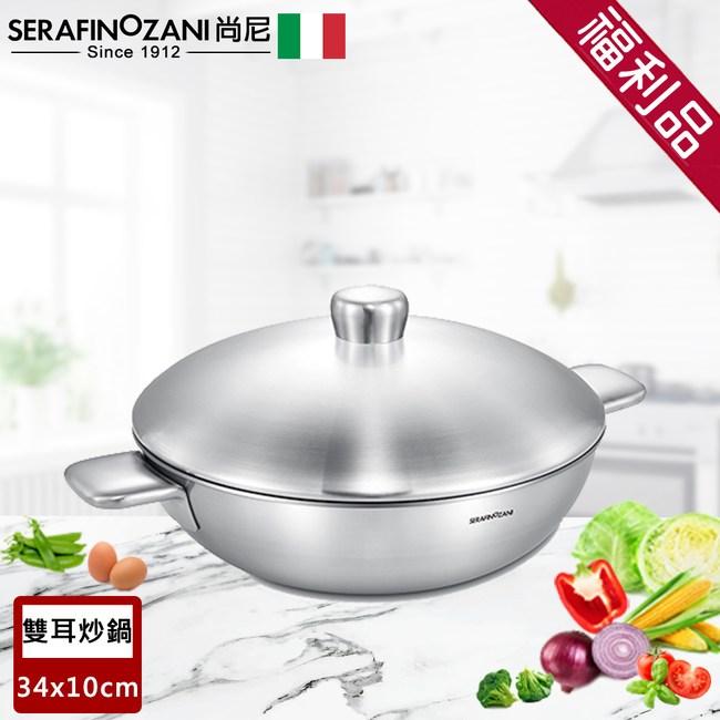 【SERAFINO ZANI 尚尼】IHC恆溫雙耳不鏽鋼炒鍋(34cm