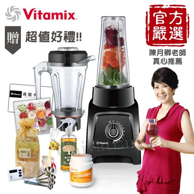 【美國原裝Vita-Mix】S30調理機一機雙杯玩美輕饗型(公司貨)-黑+多好禮