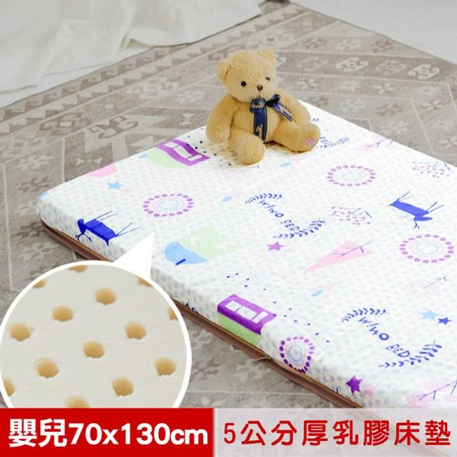 【米夢家居】夢想家園-冬夏兩用天然乳膠嬰兒床墊-白日夢(70X130)