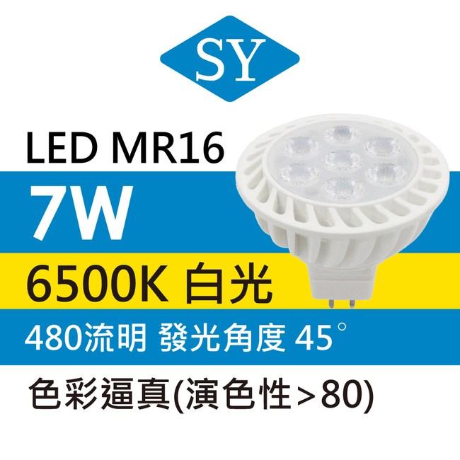 【SY 聲億科技】MR16全電壓LED杯燈-7W-免安定器(1入)白光