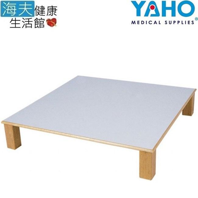 【海夫健康生活館】耀宏 上舖美耐板 腳磨砂板(YH237)