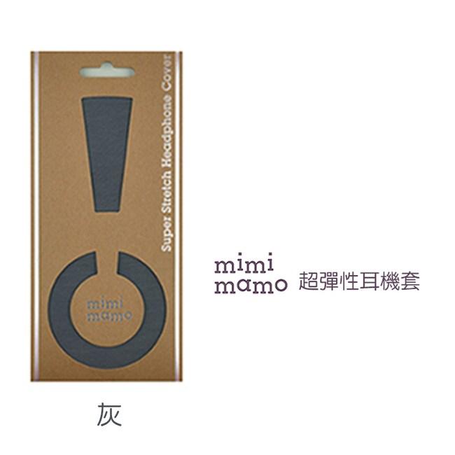 日本mimimamo超彈性耳機保護套 L (灰)