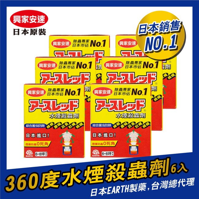 興家安速水煙殺蟲劑20gX6入