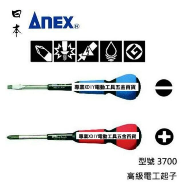 日本製 Anex 高級電工起子 型號3700 4英吋 十字 一字 單支6×100(一字)