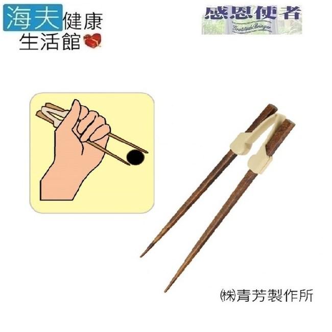 【海夫】餐具 筷子 樂樂握筷器 指力弱者使用 日本製(E0005)