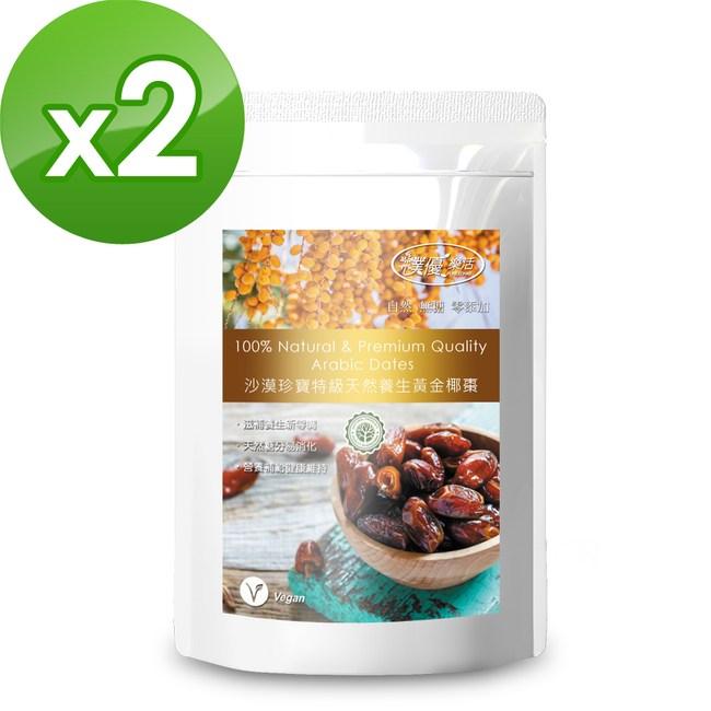 【樸優樂活】沙漠珍寶特級天然養生黃金椰棗200g*2