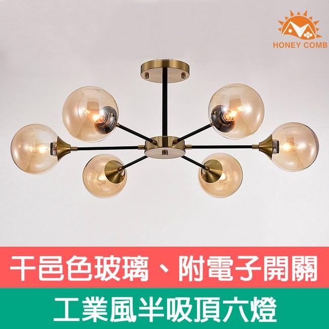 Honey Comb 工業風干邑色玻璃半吸頂六燈 KC2003-6C