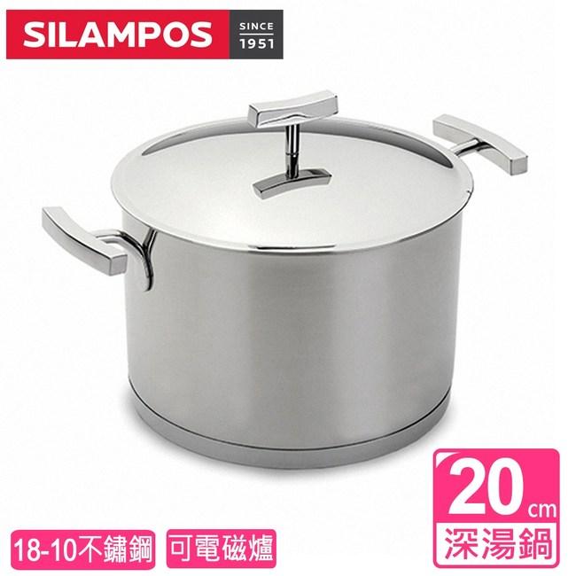 葡萄牙SILAMPOS 經典深湯鍋20cm(附蓋) 經典深湯鍋20cm