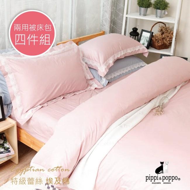 pippi poppo公主粉 頂級長纖埃及棉 雙人5尺  兩用被床包組