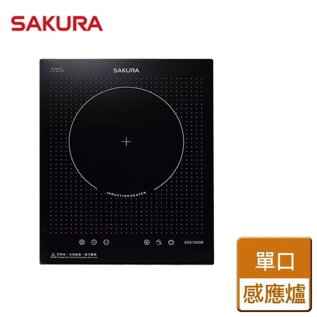 【櫻花SAKURA】單口IH感應爐-EG-2120GB-110V110V