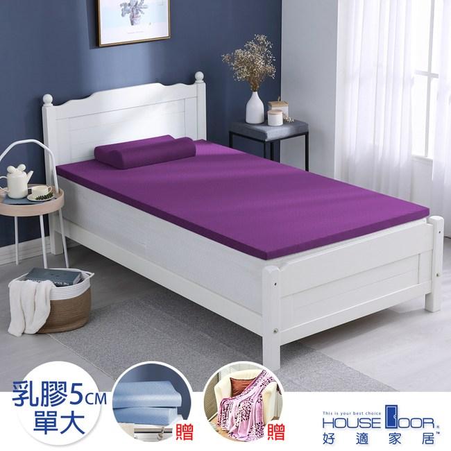 House Door 防蚊防螨表布5cm厚Q彈乳膠床墊全配組-單大羅蘭紫