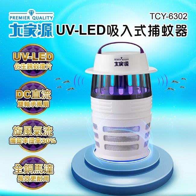 大家源 UV-LED(DC直流雙軸承)吸入式捕蚊器 TCY-6302