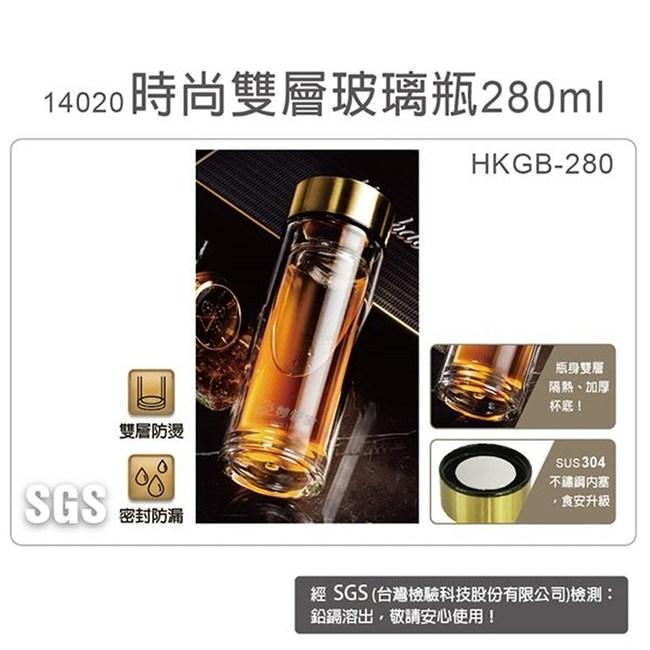 妙管家 時尚雙層玻璃瓶280ml HKGB-280