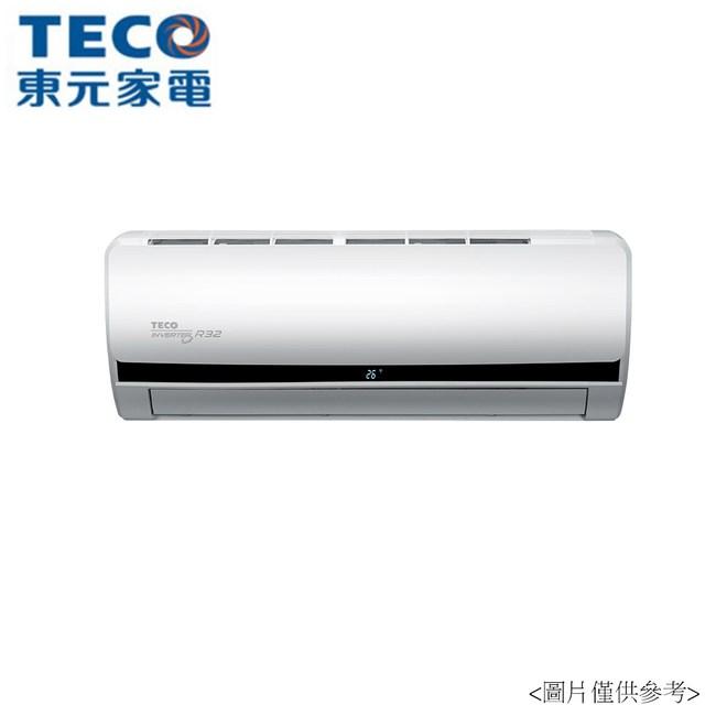 【東元】6-8坪變頻冷氣MA41IC-HS2/MS41IE-HS2