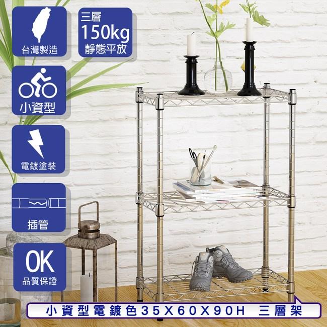 【客尊屋】小資型35X60X90Hcm 電鍍三層架