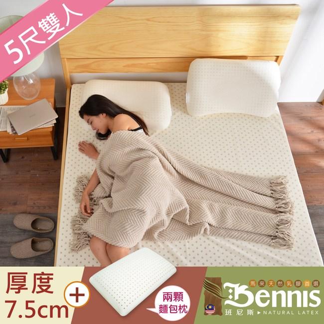 【班尼斯】雙人5x6.2尺x7.5cm鑽石級馬來乳膠床墊+二顆-麵包枕