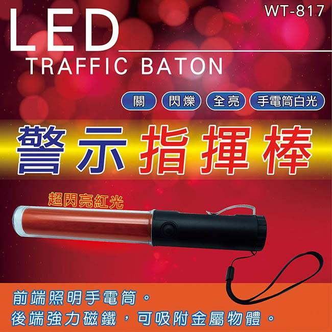 高亮度LED警式指揮棒(WT-817)