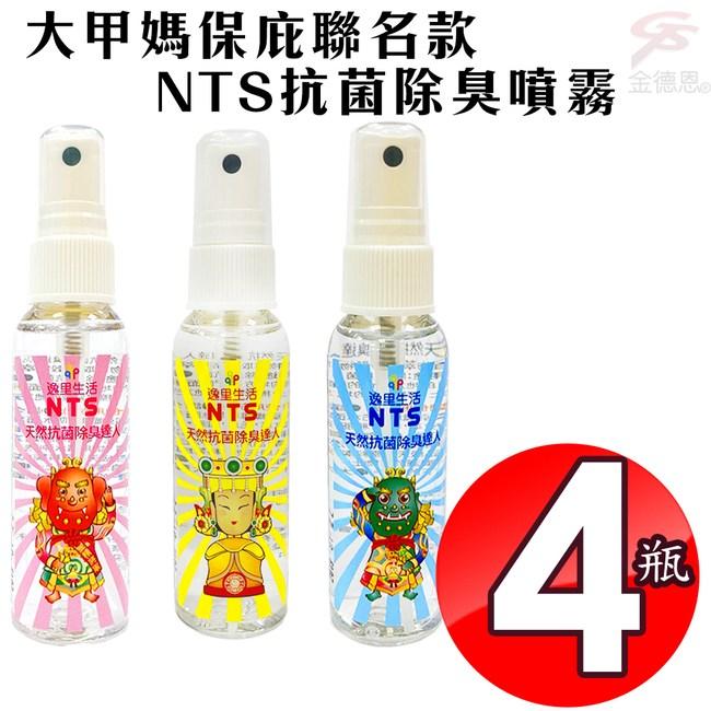 金德恩 台灣製造 4瓶大甲媽保庇聯名款除臭噴霧1瓶50ml/隨機色