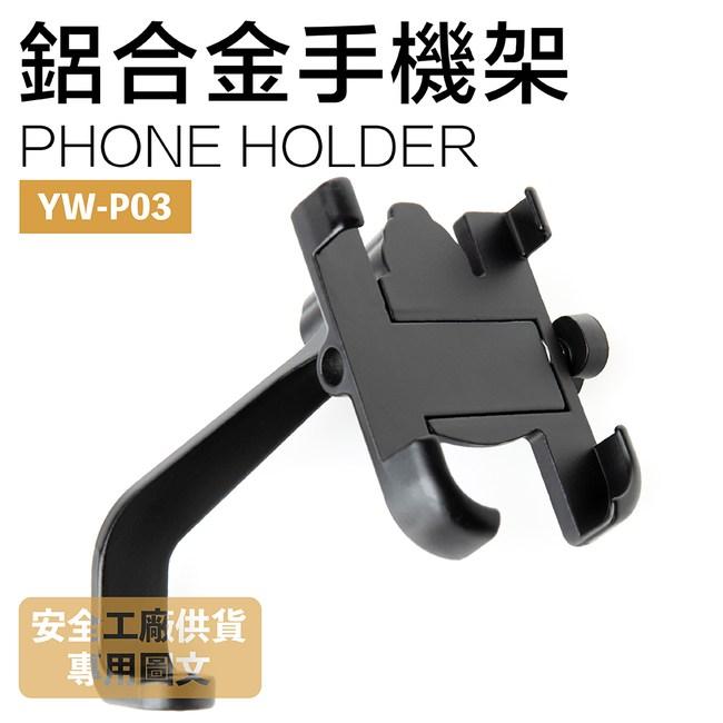 鋁合金手機架 YW-P03