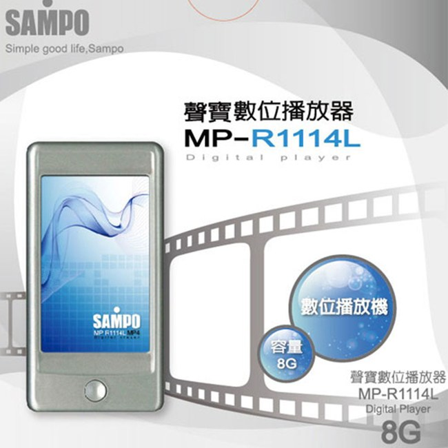 SAMPO聲寶 MPR1114L 數位播放器 3.0吋MP4 8GB
